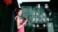 陶笛吹奏视频——《滴答》,风雅赵方演奏