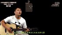 《我是一只小小鸟》赵传 吉他弹唱教学 大伟吉他