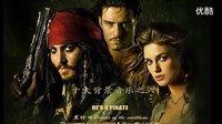 十大震撼背景音乐之六《He's a pirate》
