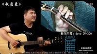 《我愿意》王菲/齐秦 吉他弹唱教学 大伟吉他