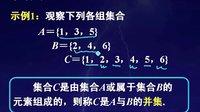 高中数学必修1-集合的基本运算(一)