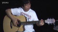 【阿涛吉他秘笈1加3】爱你在心口难开 示范演奏