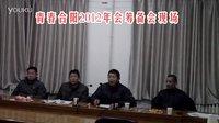 合阳青春户外2012户外联谊会筹备会议