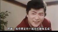 王杰 战龙在野(粤语)