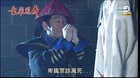 民视龙飞凤舞闽南语高清03、04