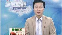 2014.03.15 信宜新闻 视频