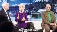 世界经济论坛2014年年会集锦