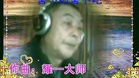老兵视频歌曲精选—《舍下吧舍下》