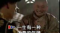 大男人《康熙王朝片尾曲》