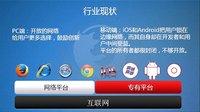 Firefox OS 介绍及应用开发