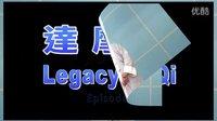 台湾功夫龙 周宝富 『达摩院』第4集 :Legacy of Qi Episode 4