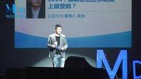 巨流无线 董事长 黄维:2014,聊聊怎么在移动端上做营销?