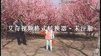 涉县春光老顽童视频vs140407-001