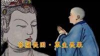 佛教音乐-谁也躲不过因果_标清