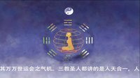 视频《西游记金丹揭秘》第十八集18-4