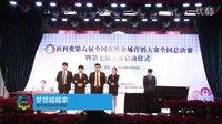 最酷现场PK:梦想超越家团队——社科奖第六届全国总决赛