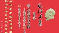 毛泽东选集第四卷-论人民民主专政纪念中国共产党二十八周年_标清