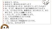 エリ老师日语初级口语第三节