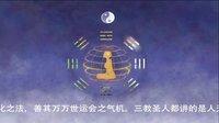 23-3第二十三集《西游记金丹揭秘》