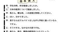 明王道日语 新标日初级下册第27课 课文(试听)