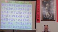台湾刘峻溢老师2013年10月原始点初级培训02
