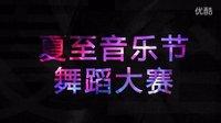 夏至音乐节舞蹈大赛-Exon (Judge Show)