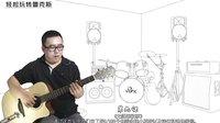 大伟吉他入门教学 第9课 光阴的故事