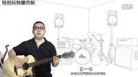 大伟吉他入门教学 第1课 吉他的发声原理与调音