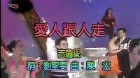 爱人跟人走-陈小云-闽南语歌曲-1985年_标清