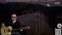 《独上西楼》邓丽君 吉他弹唱教学 大伟吉他