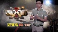 电影大事件:好莱坞来华之掘金20年 王健林为中国市场发声