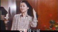 邓丽君-云河