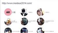 增强现实中国第四节公开课国内外经典AR案例综合分析