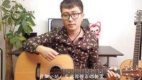 【玄武吉他教室】吉他音阶教学 三 C大调MI指型二度模进