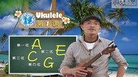 【 蜗家小牛 | 尤克里里 】  ukulele 第一课-调音