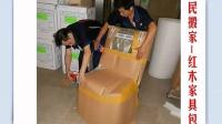 家具包装、红木家具包装、古典家具包装【搬家公司】【只记今朝】