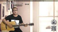 《吉他弹唱速成入门》第八课 大伟吉他