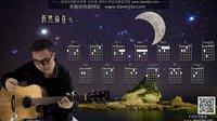《月半小夜曲》李克勤 吉他弹唱教学 大伟吉他