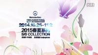 梅赛德斯-奔驰中国国际时装周新闻发布会