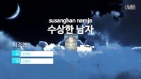 李贞贤-可疑的男人.伴奏带.2010年韩文7辑