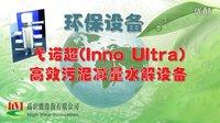 高识能hVI_弋诺超(Inno-Ultra)污泥减量水解设备