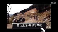 2015苗族最新电影    雪山之恋--(第一集)