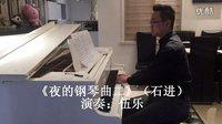 伍乐《夜的钢琴曲二》(心雪 石进)