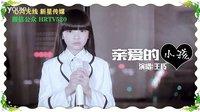 【心河传媒】8岁王巧公益发声《亲爱的小孩》关爱同龄儿童_高清_20150517期