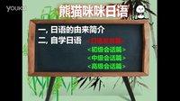 熊猫咪咪日语第1集(日语的由来篇)免费学习日语 日语入门五十音 零基础日语 自学日语  日语初级会话 日语在线免费学习