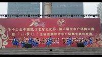 20140905临沂广场舞大赛莒南体育馆代表队《舞动中国》串烧