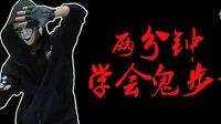 鬼步舞教学/两分钟教你学会鬼步舞【我们都是自学党02】霸气大步 曳步舞教学