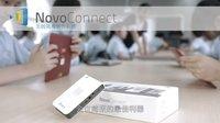 台达电子无线简报协作系统NovoConnect