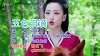 HITA-五色泪滴云中歌/赵丽颖-杨蓉杨颖杜淳陆毅