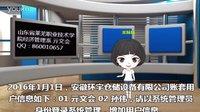 【文会教学】用友U8V10.1教学视频(第2讲)-增加用户